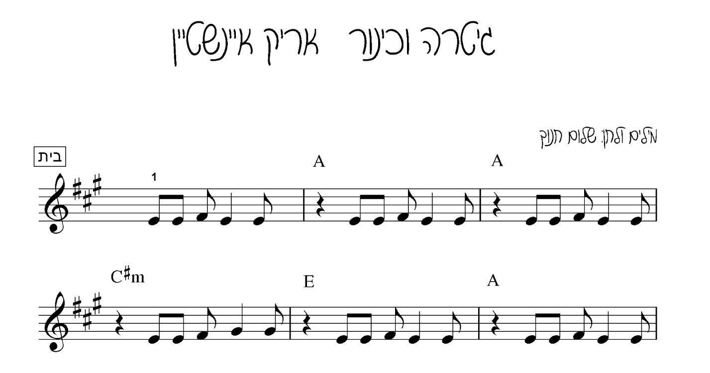 גיטרה וכינור - אריק איינשטיין